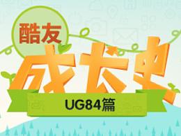 UG84酷友成长史之UI篇