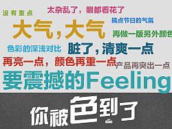 《你被色到了吗》色彩理论大集结 大气 色彩3要素 配色工具 用色法则 搭配 情感基调 五颜六色 分享 by mnizl