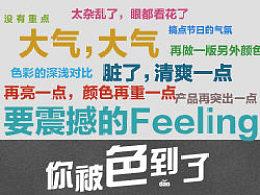 《你被色到了吗》色彩理论大集结 大气 色彩3要素 配色工具 用色法则 搭配 情感基调 五颜六色 分享