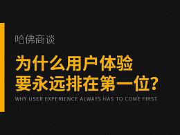 【干货-哈佛商评】为什么用户体验要永远排在第一位?
