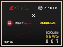 站酷与ARK战略合作,共同打造全新设计生态