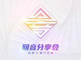 【回音深圳站】回音x庞门正道!深圳站第一期来啦!