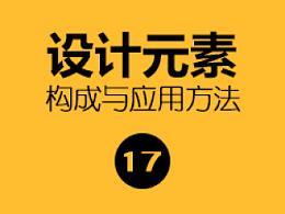 山岩ps方法技巧小讲堂——第十七弹