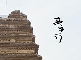 西安行(九)——小雁塔