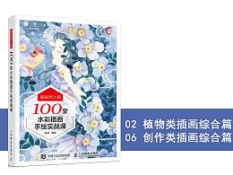 《插画师之路——100堂水彩插画手绘实战课》图书内容分享