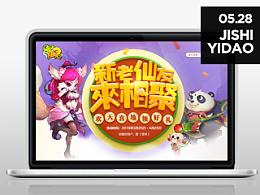 QQ仙灵活动专题页面练习稿