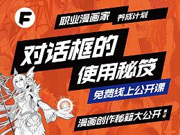 "CGFUN漫画学院直播节目:《漫画创作秘籍大公开""对话框使用秘笈""》"