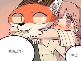 嗨,一起来和狐阿桔谈恋爱吧~