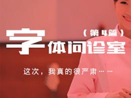 刘兵克-字体问诊室(4)