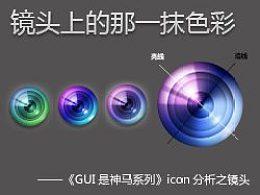 《镜头上的那一抹色彩》——镜头icon制作方法,附psd