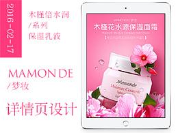 梦妆-化妆品保湿面霜/精华水详情页设计