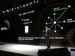 [UCAN回顾]范凌:设计与人工智能行业报告与商业实践