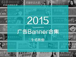 1月到6月的banner合集