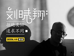 刘晓翔:拒绝类似 寻求不同