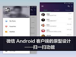 """微信Android客户端的原型设计——""""扫一扫""""功能"""