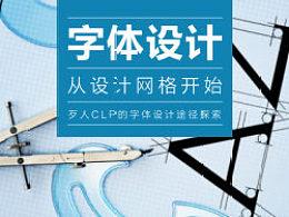网格设计|歹人CLP的字体设计途径探索