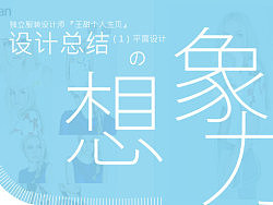 """独立服装设计师 """"王甜个人主页"""" 设计总结(1) ----  平面设计部分的""""想象力"""" by ajun1116"""