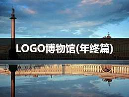 logo博物馆(年终篇)