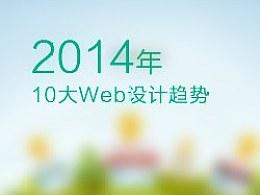 2014年10大Web设计趋势(翻译)
