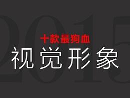 2015年度视觉形象比拼:7款最狗血设计篇