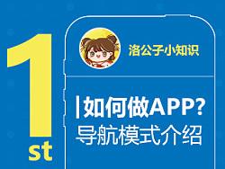 如何做app?导航模式介绍 by 洛公子