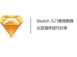 Sketch 软件入门教程 GUI/LOGO 设计