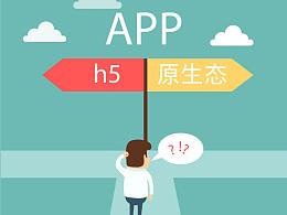 APP开发H5还是原生态