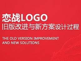 恋战LOGO旧版方案改进与新方案设计过程
