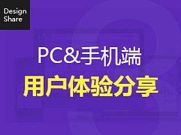PC&手机端用户体验设计分享