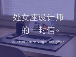 处女座设计师的一封信