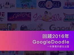 【回顾2016】玩出花来的GoogleDoodle