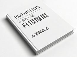 设计师升级指南︱心字军兵法
