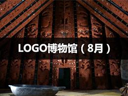 logo博物馆(8月)