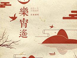 元宵节海报-改改改