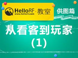 HelloRF教室——供图篇之从看客到玩家