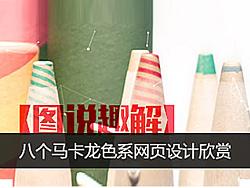 【图说趣解】一:八个马卡龙色系网页设计欣赏 by tuquu_com