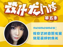 neuneuneu:按自己的意愿发展就是最好的成长