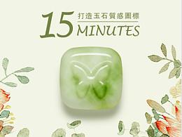 15分钟打造清新玉石质感图标