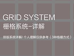 栅格系统-详解