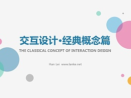 交互设计·经典概念篇分享(含PDF下载)
