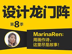 MarinaRen:用画作诗,这里尽是故事!  by 设计师专访