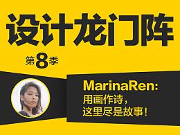 MarinaRen:用画作诗,这里尽是故事!