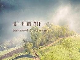 設計師的情懷——景观案例PPT2