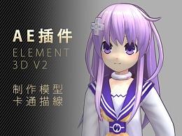 使用AE插件element 3d v2制作模型卡通描边