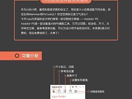 标注切图利器Assistor PS软件教程图文详解(附免费下载链接) 设计师福利~
