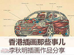 香港插画那些事儿——李秋明插画作品分享