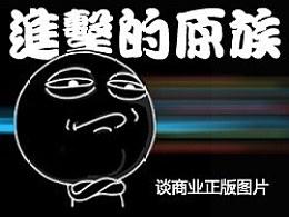 """谈商业图片库——进击的""""原""""族"""