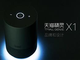 阿里人工智能实验室-天猫精灵X1品牌和设计