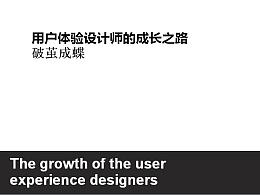 用户体验设计师的成长之路