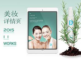 美妆详情页banner展示女王节女神节
